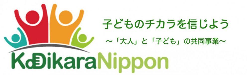 コヂカラ・ニッポン